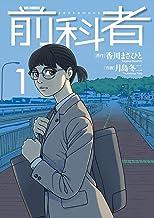 表紙: 前科者(1) (ビッグコミックス) | 香川まさひと