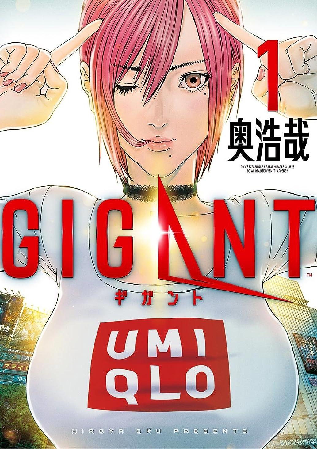意気消沈した不信楽なGIGANT(1) (ビッグコミックス)