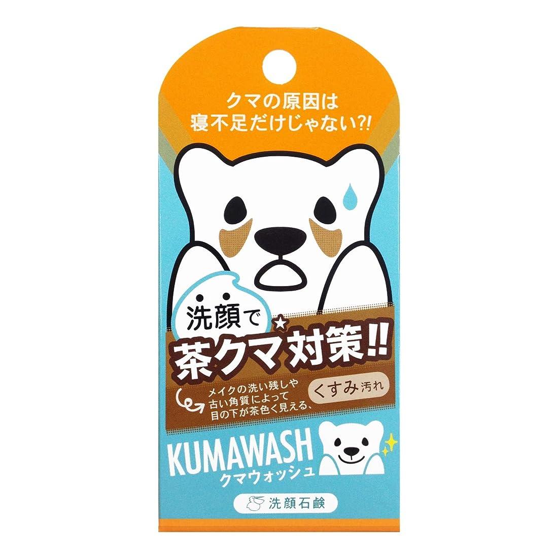 塩辛い脅かす一貫したペリカン石鹸 クマウォッシュ洗顔石鹸 75g