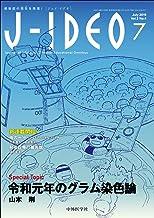J-IDEO (ジェイ・イデオ) Vol.3 No.4