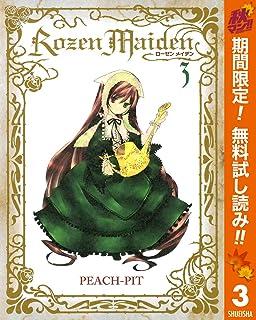 Rozen Maiden【期間限定無料】 3 (ヤングジャンプコミックスDIGITAL)