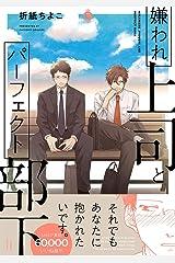 嫌われ上司とパーフェクト部下【特典付き】 (シャルルコミックス) Kindle版