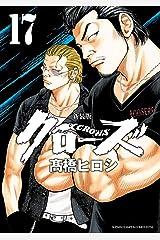新装版 クローズ 17 (少年チャンピオン・コミックス エクストラ) Kindle版