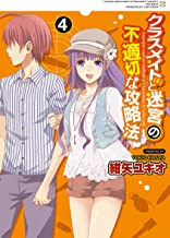 表紙: クラスメイト(♀)と迷宮の不適切な攻略法(4) (電撃コミックス) | 紺矢 ユキオ