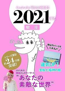 キャメレオン竹田の蠍座開運本 2021年版