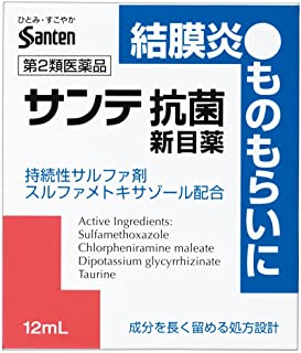 Amazon.co.jp ものもらい , 目薬 / 医薬品・指定医薬部外品