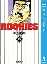 表紙: ROOKIES 5 (ジャンプコミックスDIGITAL)   森田まさのり