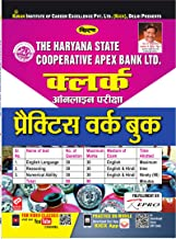 Kiran The Haryana State Cooperative Apex Bank Ltd Clerk Exam Practice Work Book Hindi (2700) (Hindi Edition)