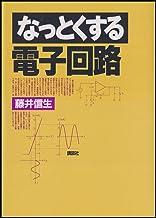 表紙: なっとくする電子回路 (なっとくシリーズ) | 藤井信生