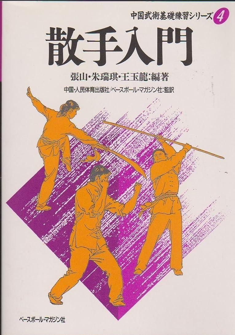 立派な哲学的指標散手入門 (中国武術基礎練習シリーズ)