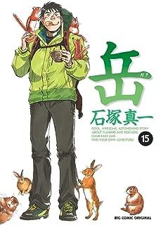 Gaku (Minna No Yama) Vol.15 [In Japanese]