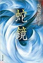 表紙: 蛇鏡 (文春文庫)   坂東 眞砂子