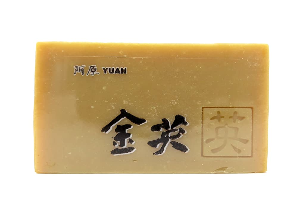 スキム魔術師立証するユアン(YUAN) 金英(きんえい)ソープ 固形 100g (阿原 ユアンソープ)