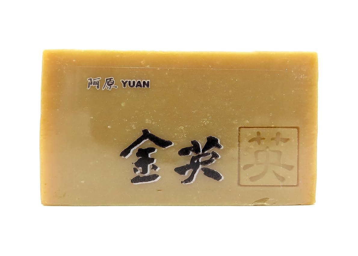 ばかげたスペース感じユアン(YUAN) 金英(きんえい)ソープ 固形 100g (阿原 ユアンソープ)