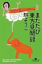 表紙: またたび東方見聞録 (幻冬舎文庫) | 群ようこ
