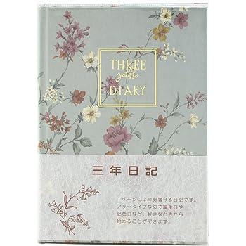 アピカ 日記帳 3年日記 横書き A5 日付け表示なし D309