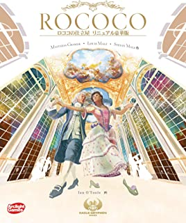 アークライト ロココの仕立屋 リニュアル豪華版 完全日本語版 (1-5人用 60-120分 14才以上向け) ボードゲーム