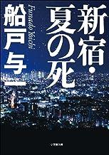 表紙: 新宿・夏の死   船戸与一