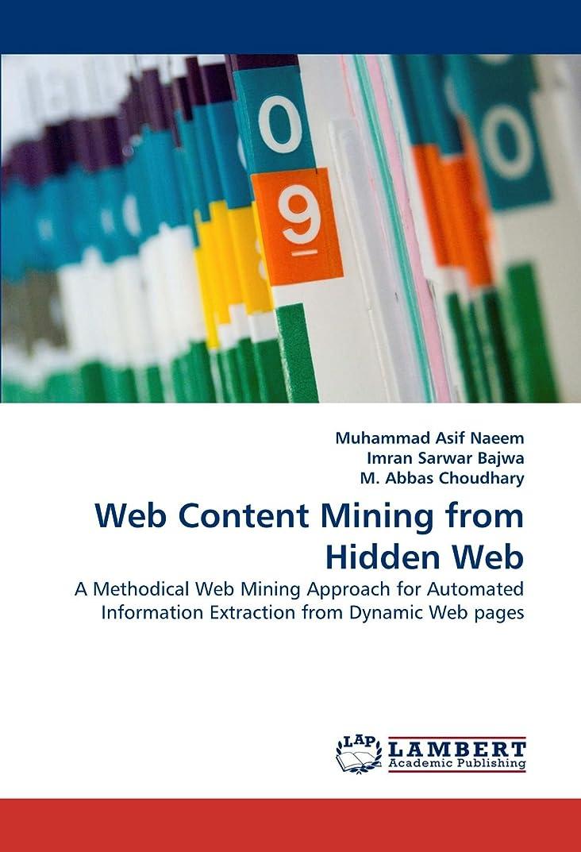 ダニアリーナ風変わりなWeb Content Mining from Hidden Web