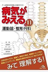 病気がみえるvol.11 運動器・整形外科 単行本