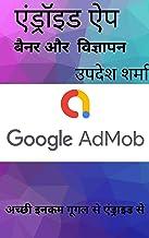 एंड्रॉइड ऐप (बैनर और विज्ञापन): (बैनर और के लिए Google Admob विज्ञापन ) (Hindi Edition)