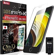 【 iPhone SE ガラスフィルム ~強度No.1】 iPhoneSE フィルム (2020年発売) [ 約3倍の強度 ] [ 最高硬度10H ] [ 米軍MIL規格取得 ] [ 6.5時間コーティング ] OVER's ガラスザムライ (らくらくクリップ付き)【ジャパンクオリティ】