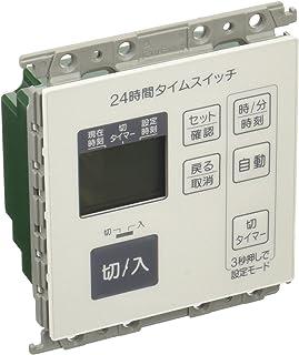 パナソニック(Panasonic) コスモシリーズワイド21 埋込24時間デジタルタイムスイッチ 4動作形 ホワイト WT5531WK