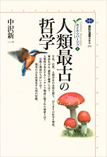 人類最古の哲学 カイエ・ソバージュ(1) (講談社選書メチエ)