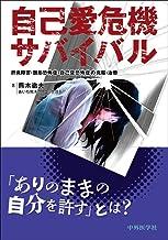 自己愛危機サバイバル  〜摂食障害・醜形恐怖症・自己臭恐怖症の克服・治療〜
