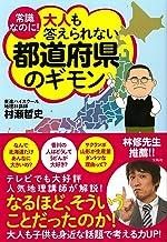 表紙: 常識なのに! 大人も答えられない都道府県のギモン | 村瀬哲史