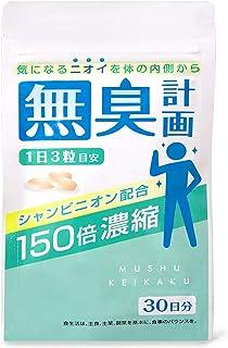 無臭計画 シャンピニオンエキス 配合 サプリメント 90粒 1日3粒 30日分 国内工場 タブレット