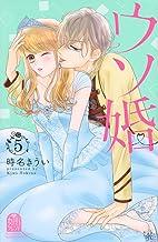 ウソ婚(5) (講談社コミックス別冊フレンド)