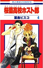 桜蘭高校ホスト部(クラブ) 4 (花とゆめコミックス)