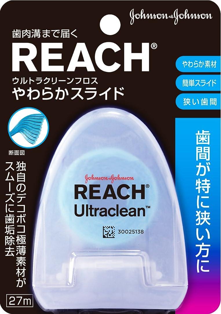 免除シャーク束REACH(リーチ) ウルトラクリーンフロス やわらかスライド 27m