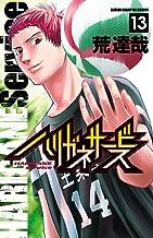 表紙: ハリガネサービス 13 (少年チャンピオン・コミックス)   荒達哉
