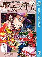 表紙: 魔女の守人 2 (ジャンプコミックスDIGITAL) | 坂野旭