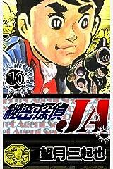 秘密探偵JA (10) Kindle版