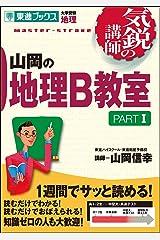 山岡の地理B教室 PARTI (気鋭の講師シリーズ) 単行本(ソフトカバー)
