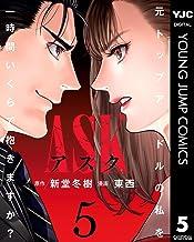 ASKアスク 5 (ヤングジャンプコミックスDIGITAL)