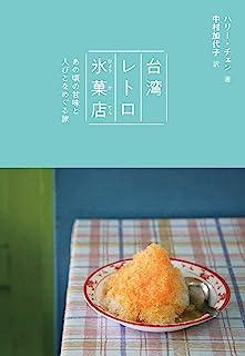 台湾レトロ氷菓店 あの頃の甘味と人びとをめぐる旅