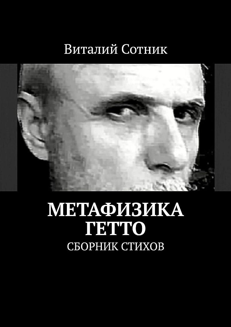 Метафизика гетто: Сборник стихов (Russian Edition)
