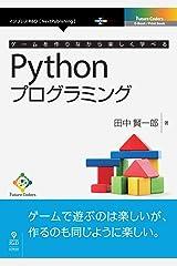 ゲームを作りながら楽しく学べるPythonプログラミング (Future Coders(NextPublishing)) Kindle版