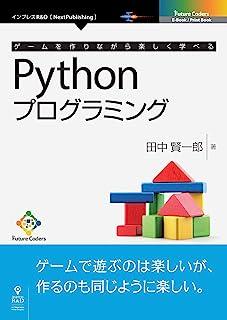 ゲームを作りながら楽しく学べるPythonプログラミング (Future Coders(NextPublishing))...