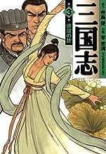 表紙: 三国志 3 (MFコミックス フラッパーシリーズ)   李 志清