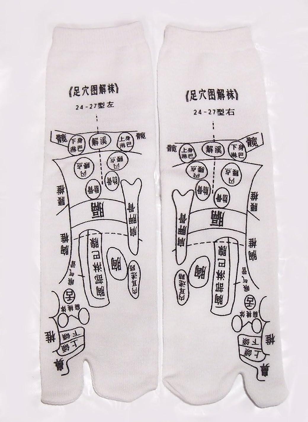 飢え実質的責め足っほ靴下 足裏つぼ靴下 足ツボソックス 反射区 プリント くつした ツボ押しやすい 22~26センチ 字は中国語