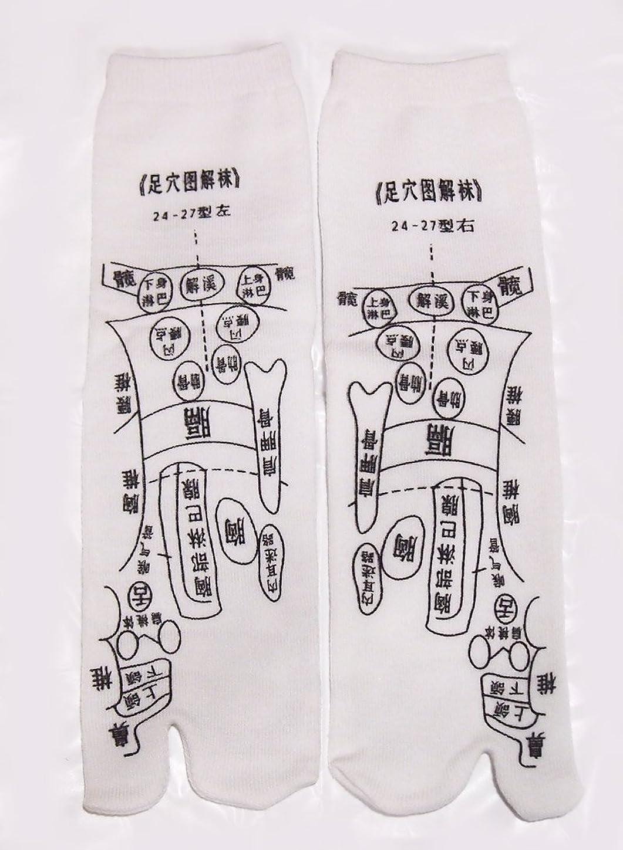 報いる治療薄いです足っほ靴下 足裏つぼ靴下 足ツボソックス 反射区 プリント くつした ツボ押しやすい 22~26センチ 字は中国語