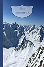 Ski Journal: The journaling notebook for logging ski adventures and winter sport activities - Snowy mountains