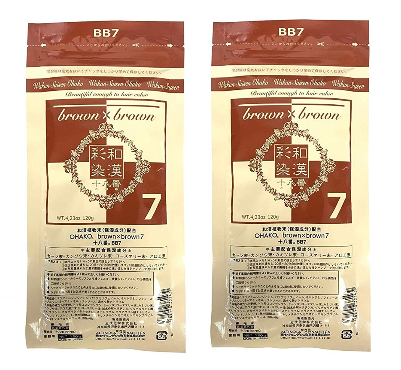 返済違反扇動【2個セット】グランデックス 和漢彩染 十八番 120g BB7