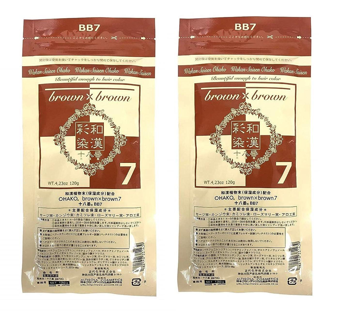 取り戻すスクランブル朝【2個セット】グランデックス 和漢彩染 十八番 120g BB7