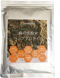 オーガニック村 麻の実 粉末 ヘンププロテイン パウダー 450g ( 無農薬 / 無添加 / 非加熱 ) 低糖質 植物性タンパク質 Hemp Protein ( カナダ産 )